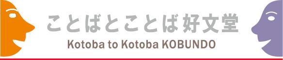 インドネシア語通訳・オンラインレッスン教室の岩田晶子「ことばとことば好文堂」